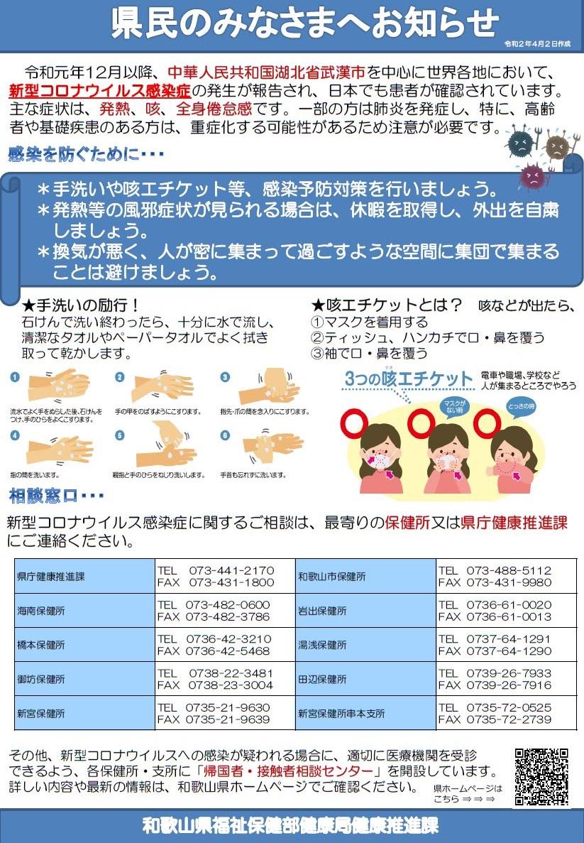 和歌山 県 コロナ 感染